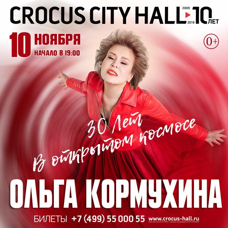 Ольга Кормухина 30 лет в открытом космосе