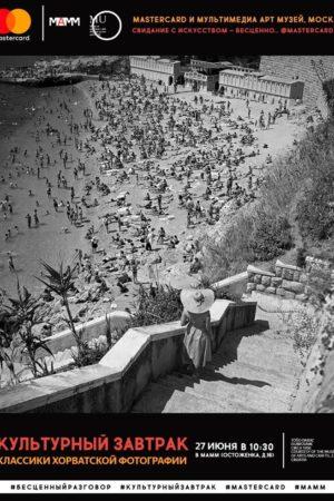 Бесценное путешествие: 100 лет хорватской фотографии с Mastercard и МАММ