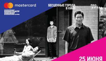 Фильм «Паразиты» будет представлен на совместном фестивале «Бесценные города в кино» Mastercard и кинотеатра Пионер