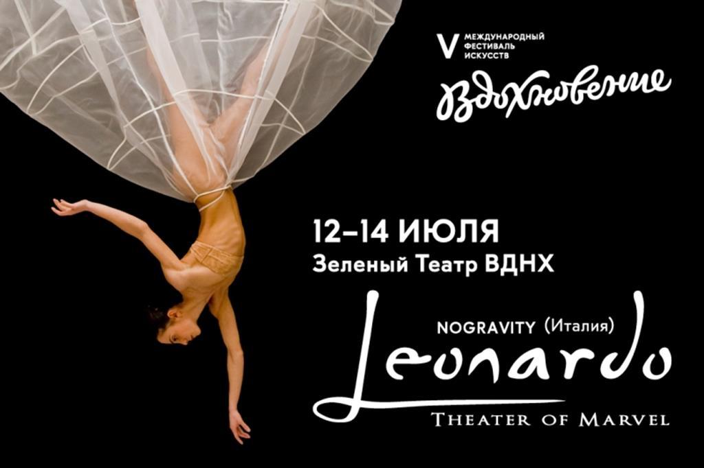 ТОП-5 театральных событий лета в Москве