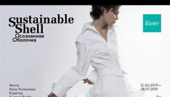 Аня Халиулина представит персональную выставку «Sustainable Shell»