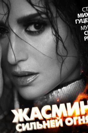 Жасмин — Сильней огня