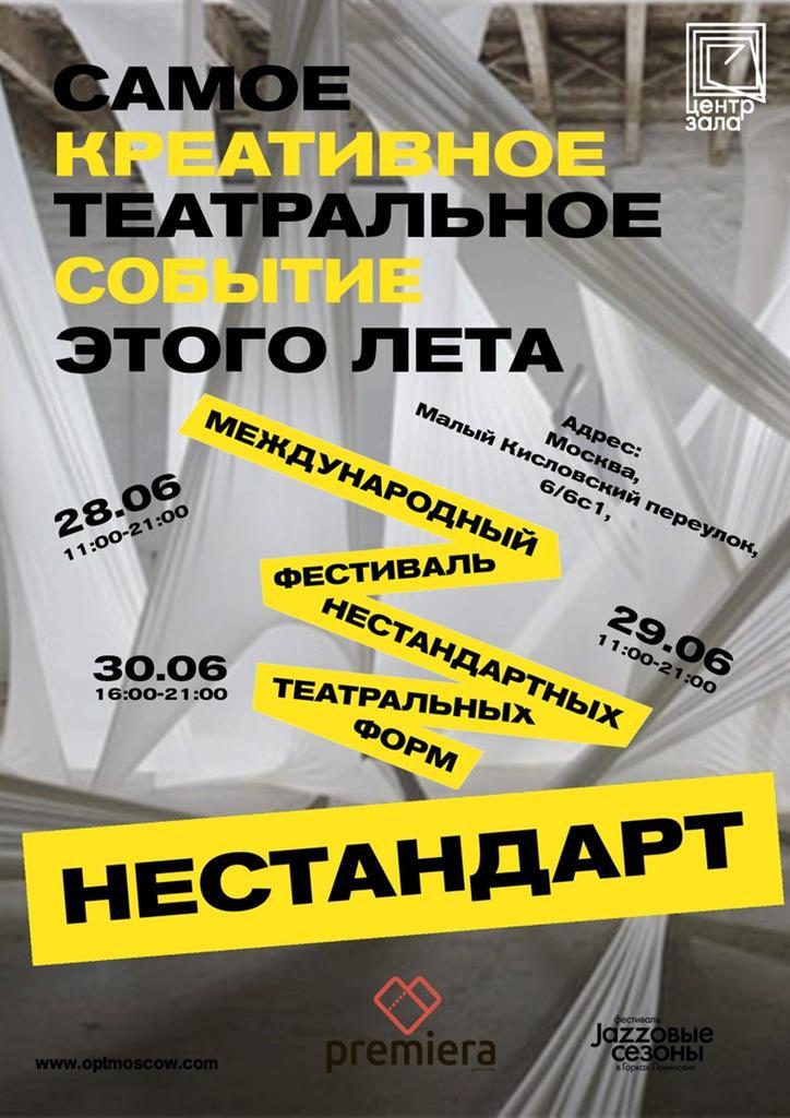 Международный фестиваль нестандартных театральных форм «НестандАРТ»