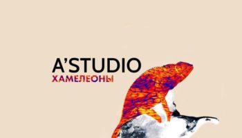 Группа A'Studio сняла клип «Хамелеоны» с продакшеном, который сотрудничал с Мадонной и A$AP Rocky!
