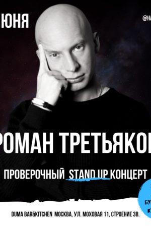 Роман Третьяков «Хорошо, хорошо, хорошо»