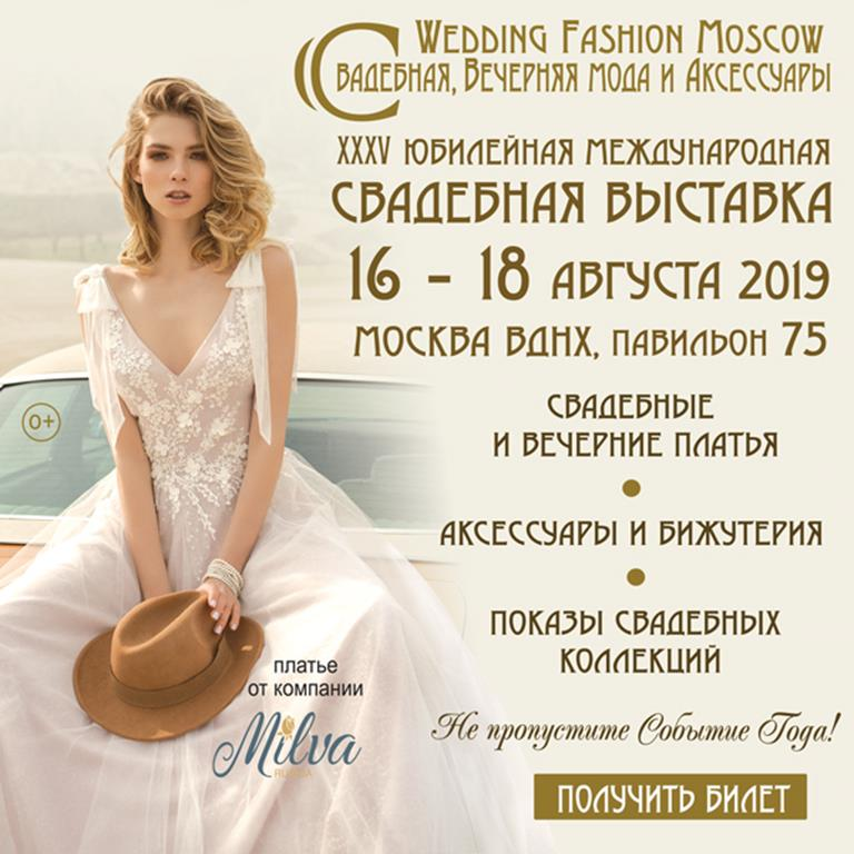 Wedding fashion Moscow: свадебная, вечерняя мода и аксессуары