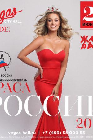Москва готовится к юбилейному конкурсу «Краса России»