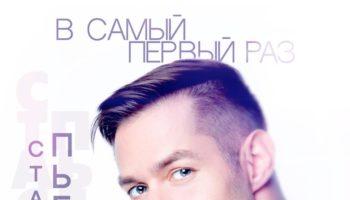 «В самый первый раз». Михаил Гуцериев написал новую песню для Стаса Пьехи