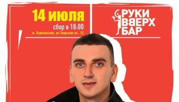 Максим Бурматов отпразднует свой день рождение в «Руки Вверх Бар»