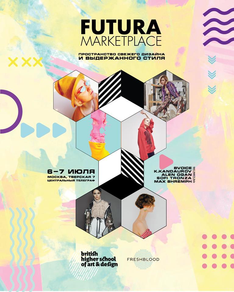 На Futura MarketPlace пройдет Design Publik talk о главных трендах в современном дизайне
