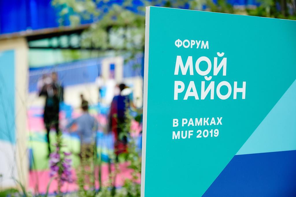 """Итоги первого дня Форума """"Мой район"""""""