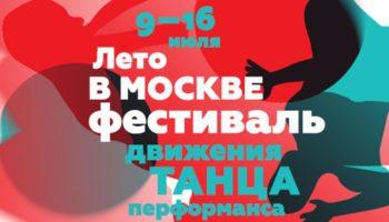 Фестиваль движения, танца и перформанса «Лето в Москве»
