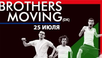 Концерт Brothers Moving в Москве