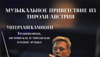 «Музыкальная Капелла Унтерлангкампфен» — москвичей и гостей столицы ждет уникальное музыкальное событие!