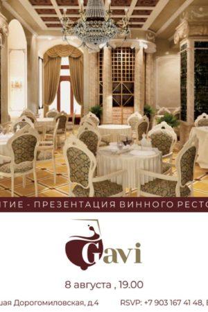 Открытие-презентация винного ресторана «Gavi»