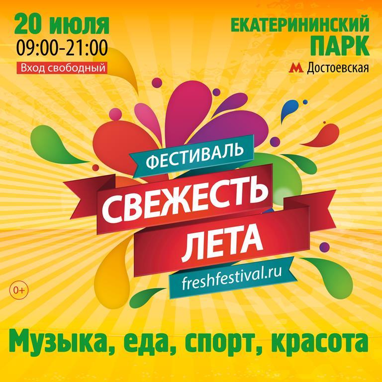 Фестиваль «Свежесть лета» вновь приходит в столицу!