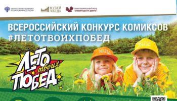 Социальный детский конкурс #ЛетоТвоихПобед
