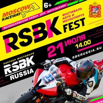 Шоу на миллион — фестиваль RSBK FEST