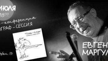 Автограф-сессия с Евгением Маргулисом и презентация альбома «Туда-сюда»