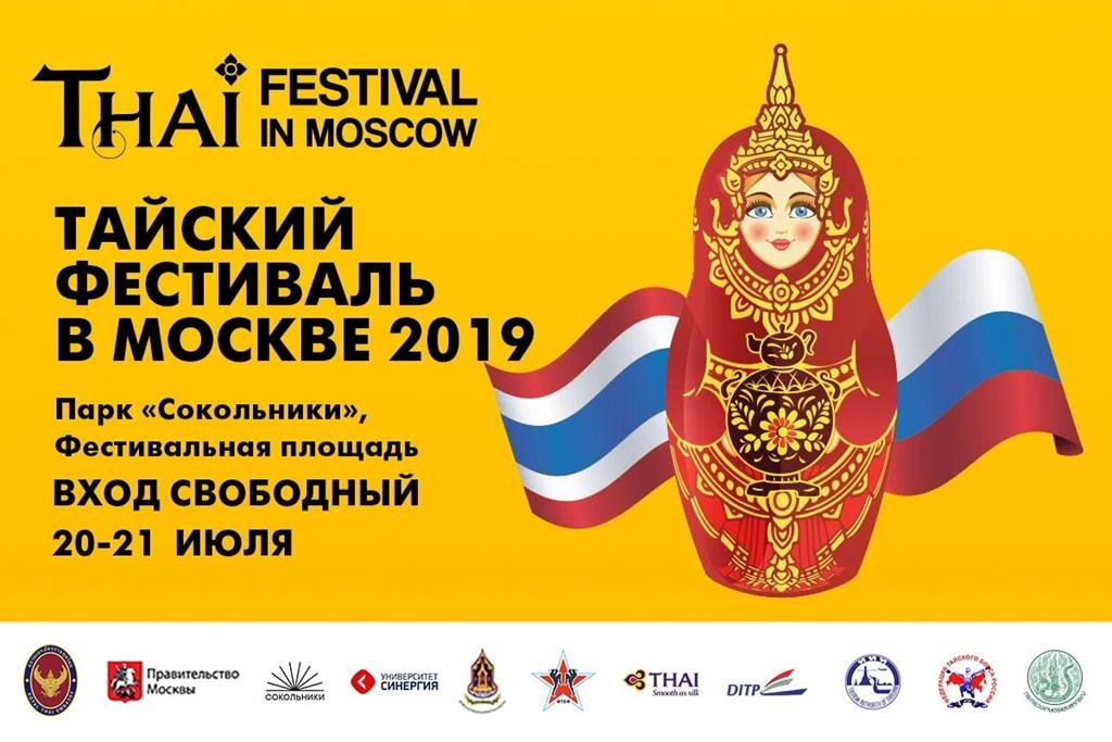 6 ежегодный Тайский фестиваль в Москве
