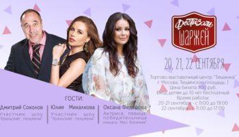 Первый Московский Фестиваль «Шаржей, карикатур и творческих натур»