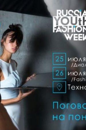 В «Технограде» пройдет Форум молодых дизайнеров Москвы «YOUth Fashion»