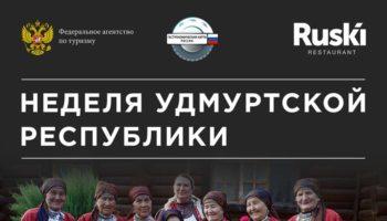 «Бурановские бабушки» и глава Удмуртии откроют «Неделю Удмуртской Республики» в Москве