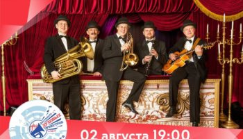 Moscow City Jazz Band. Фестиваль духовых оркестров на ВДНХ