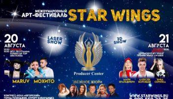 Российские звезды выйдут на красную дорожку первого международного молодежного Art-фестиваля Star Wings!