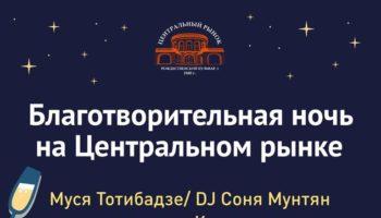Благотворительная ночь в поддержку фонда «Дом с маяком» на Центральном рынке