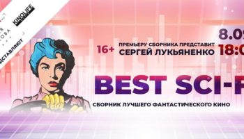 В Россию приедет самый масштабный фестиваль фантастического кино.8 сентября проект КАРО.Арт и кинокомпания KINOLIFE World (совместно со Студией Виталия Манюкова) представят премьеру сборника самого нового и актуального фантастического кино BEST SCI-FI.