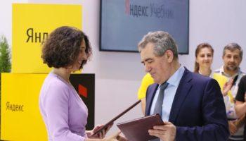 «Яндекс» и правительство Москвы договорились о сотрудничестве в сфере цифрового образования
