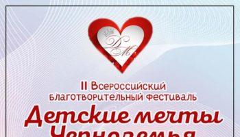 II Всероссийский благотворительный фестиваль «Детские мечты» Черноземья