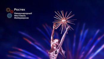 V Международный фестиваль фейерверков «Ростех»