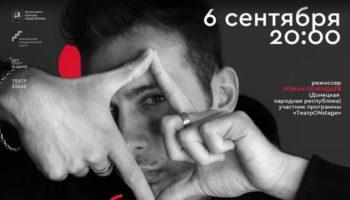 """ТеатрONstage: предпремьера спектакля """"БезДна…"""""""