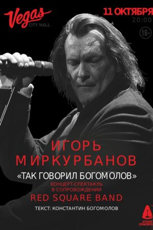 Игорь Миркурбанов в музыкальном моноспектакле «ТАК ГОВОРИЛ БОГОМОЛОВ…».