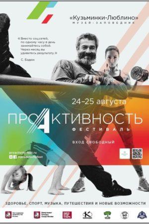 В Москве под девизом «Сегодня создаю завтра!» пройдет международный фестиваль «ПроАктивность»