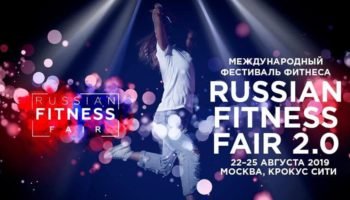 Международный Фестиваль Фитнеса Russian Fitness Fair 2.0.