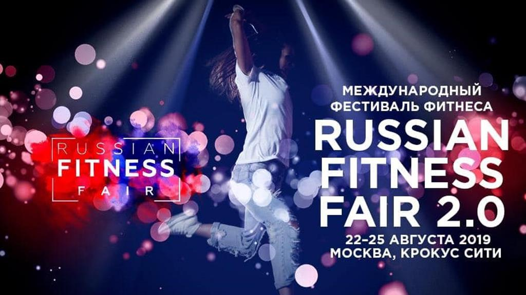 Международный Фестиваль Фитнеса Russian Fitness Fair 2.0.