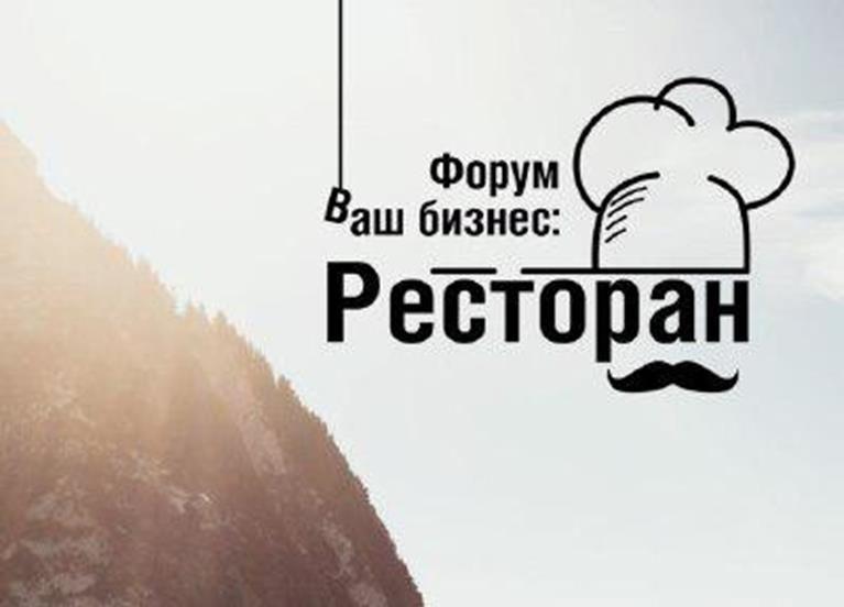 Уникальный мастер-класс на «Ваш Бизнес:Ресторан» 2019