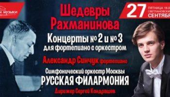 Шедевры Сергея Рахманинова