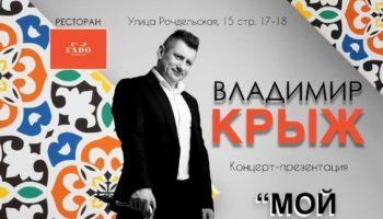 Второй сольный концерт Владимира Крижановского