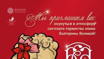 Большой Екатерининский бал поможет фонду Оксаны Федоровой!