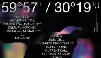 Три петербургских музыкальных формации едут в Москву со специальным шоу-кейсом