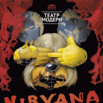В театре «Модерн» ждут зрителей в кедах на премьеру спектакля «Nirvana»