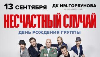 «Несчастный случай» отметит день рождения большим концертом