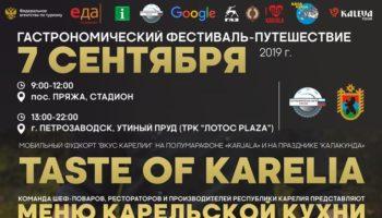 Taste of Karelia