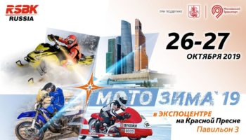 Девятая международная выставка «Мотозима–2019»