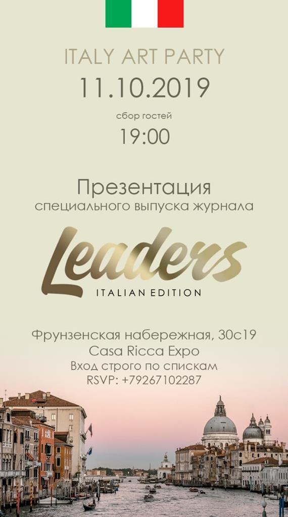 Презентация журнала Leaders. Italian Edition