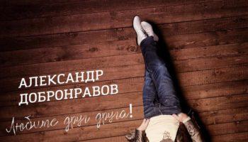 Новый альбом Александра Добронравова «Любите друг друга!»